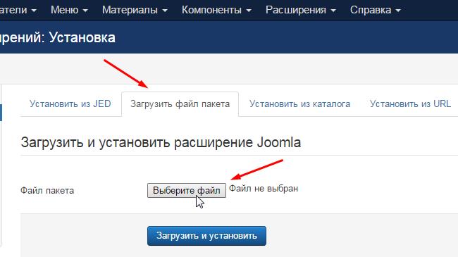 Установка плагина для CMS Joomla