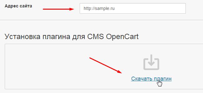 Установка модуля GetSale для Opencart